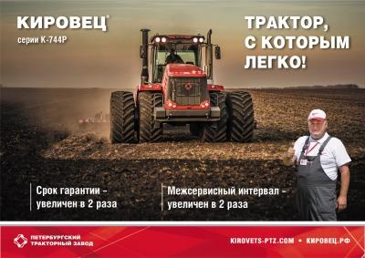 Гарантийный срок на трактора Кировец увеличен в два раза!